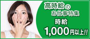 高時給のお仕事特集 時給1,000円以上!!