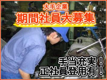 【時給1,600円】トヨタ紡織期間社員大募集!【寮完備】 イメージ
