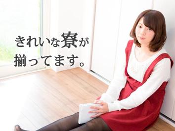 寮完備!月収26万円以上可能!簡単作業! イメージ