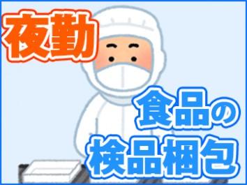 【集払い有】嬉しい夜勤割り増し!簡単な箱詰め作業! イメージ