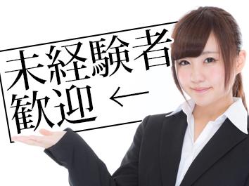 【入社祝い金10万円支給】ソフトバンク販売店員大募集! イメージ