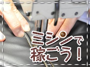 月収32万円以上可能!時給1400円!縫製(ミシン)作業で稼ごう! イメージ