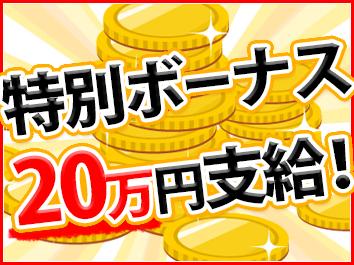 【特別ボーナス20万円支給!】時給1250円⇒組み付け作業 イメージ