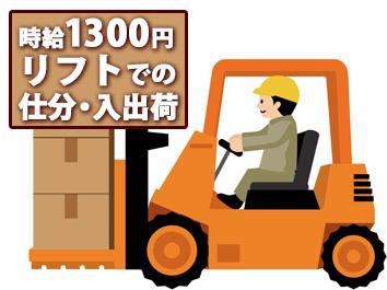 2交代リフト⇒月収27万円! イメージ