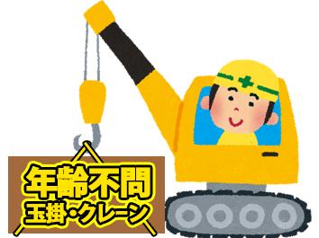 ■年齢不問 ■玉掛・クレーンで移動作業! イメージ