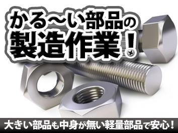■時給1100円 ■かる~い部品の製造作業 ■即就業可 イメージ