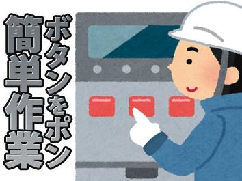 ■ボタンをポン⇒【時給1400円/月収26万円可能】 ■週払いOK イメージ