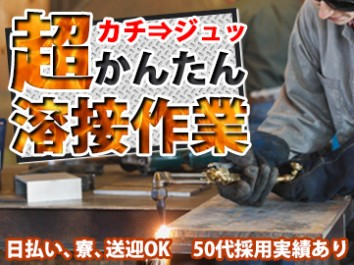 【車レンタル無料!】かんたん溶接作業で稼ごう! イメージ