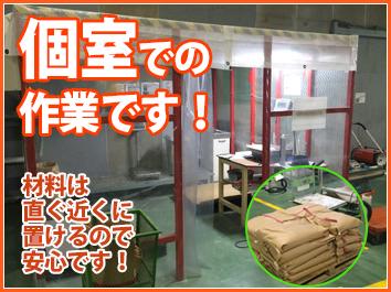 !<リフト>プラスチック製造<個室作業> イメージ