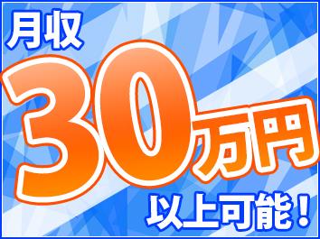 月収30万円以上可能!簡単作業で稼げます! イメージ