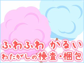 かる~い綿菓子の梱包作業です! イメージ