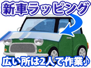 高級車のラッピング⇒軽くて安心! イメージ