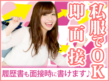 月収32万円以上可能!送迎有! イメージ