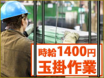 【急募】時給1400円!玉掛作業! イメージ
