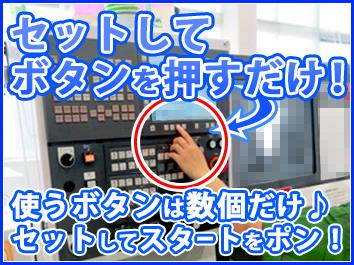 【!】簡単作業で稼ごう♪機械オペレーター【寮完備!】 イメージ
