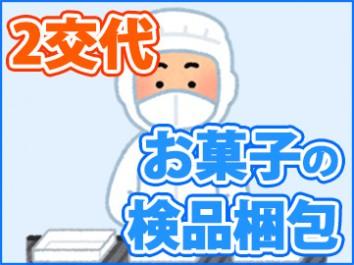【駅近・週払いOK】おいしいお菓子の検査・梱包! イメージ