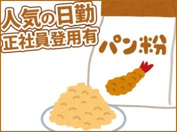 【正社員登用あり!】パン粉の製造【週払いOK】 イメージ