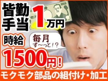 【週払いOK】皆勤手当1万円!部品の組付け・加工 イメージ