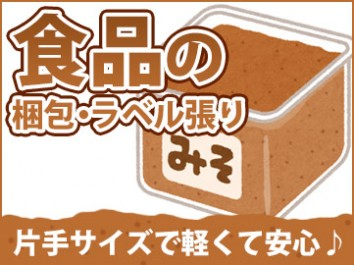 【週払いOK】片手サイズの食品の梱包 イメージ