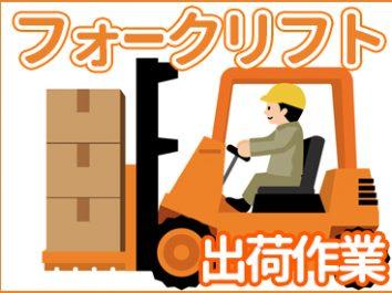 倉庫内カウンターリフト作業 イメージ