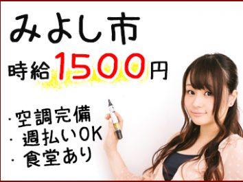 時給1500円!工場での製造・梱包【高時給】 イメージ