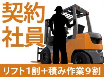 【契約社員】時給1400円リフト作業 イメージ