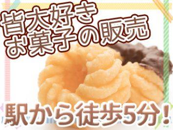 豊橋駅近!お菓子の販売業務! イメージ