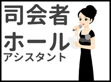 【直行直帰OK!】司会者・ホールアシスタント募集 イメージ