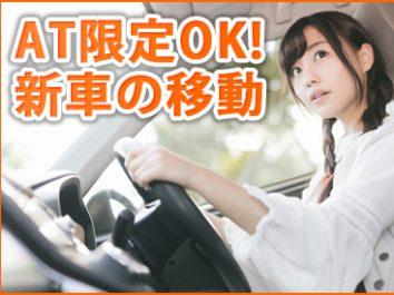 AT限定OK!新車の移動作業 イメージ