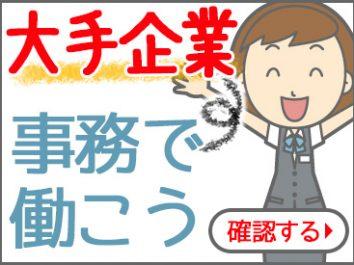 \女性に人気のオフィスワーク<<時給1000円以上>>キャリアアップを目指すあなたへ!/ イメージ