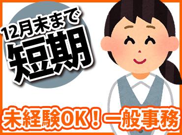 【12月末までの超短期!】一般事務⇒時給1400円! イメージ