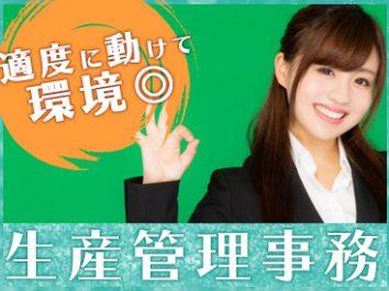 ◆土日祝休み◆適度に動ける【生産管理事務!】 イメージ