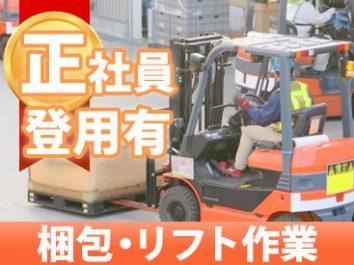 ☆正社員登用有☆リフト+梱包作業! イメージ