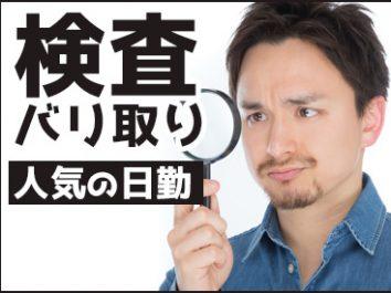 ☆男性活躍中!☆単純なの検査・バリ取り♪ イメージ
