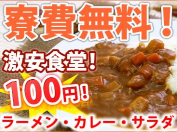 寮費無料!食堂が100円で利用可能!◆機械オペ◆ イメージ